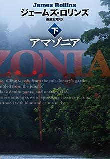 アマゾニア(下) (扶桑社BOOKSミステリー)