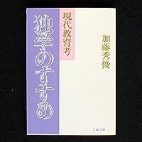 独学のすすめ (1978年) (文春文庫)