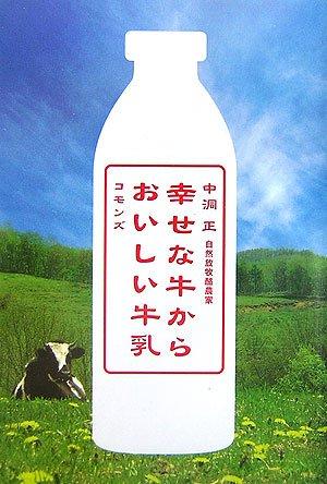幸せな牛からおいしい牛乳の詳細を見る