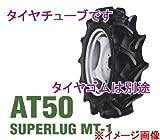 ファルケン トラクタ用タイヤチューブ   適応タイヤ: AT50 13.6-28 4PR