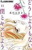 どうしようもない僕とキスしよう【マイクロ】(11) (フラワーコミックスα)