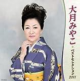 大月みやこ ベストセレクション2011