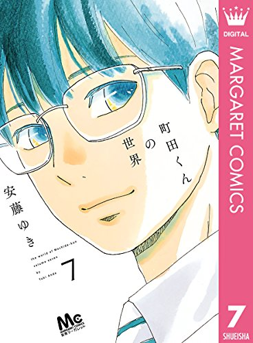 町田くんの世界 7 (マーガレットコミックスDIGITAL)