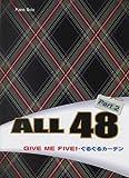 初級~中級 ピアノソロ ALL 48 (オールフォーティエイト) パート2 ~GIVE ME FIVE!・ぐるぐるカーテン~