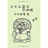 どれみ算法忍術帳 - 数字を用いた譜読み虎の巻 (MyISBN - デザインエッグ社)