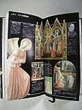 フィレンツェ (旅する21世紀ブック―望遠郷) 画像