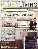 PLUS1 LIVING (プラスワン リビング) 2010年 06月号 [雑誌] 画像