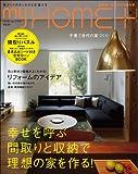 My HOME + (マイホームプラス) 2013年 WINTER[雑誌] 画像