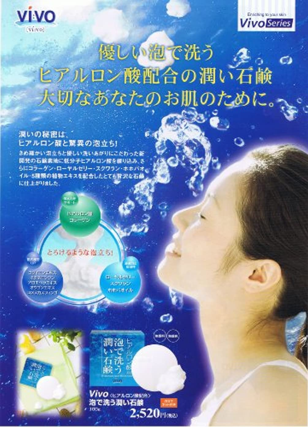 分析的削除する普通にヒアルロン酸 泡で洗う潤い石鹸