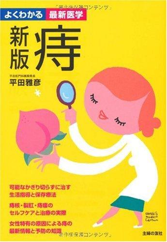 痔 (よくわかる最新医学)