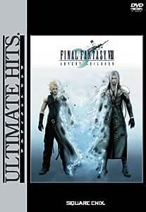 アルティメットヒッツ ファイナルファンタジー VII アドベントチルドレン [DVD]