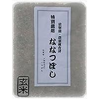 特別栽培 ななつぼし 玄米 5kg(天恵農場)