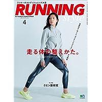 Running Style(ランニング・スタイル) 2018年4月号 Vol.109[雑誌]