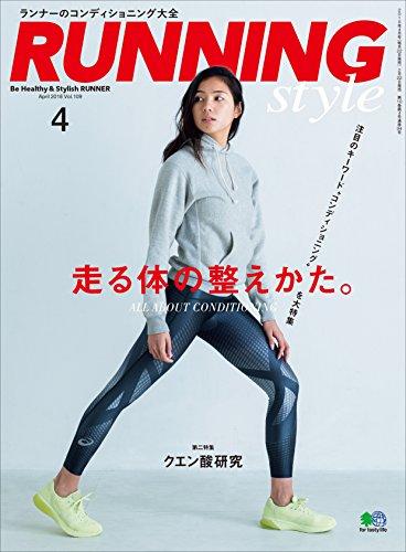 Running Style(ランニング・スタイル) 2018...