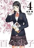 百合男子 (4)巻 限定版 (IDコミックス 百合姫コミックス)