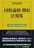 国税通則・徴収法規集(平成30年4月20日現在)