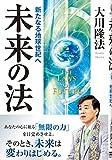 未来の法―新たなる地球世紀へ (OR books)