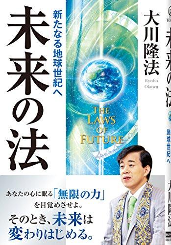 未来の法―新たなる地球世紀へ (OR books)の詳細を見る