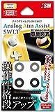ニンテンドースイッチLite/Joy-Con共用『アナログエイムアシストSWLT』 - Switch