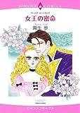 女王の密命 (エメラルドコミックス ロマンスコミックス)
