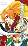 崑崙の珠 9 (プリンセス・コミックス)