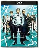 空飛ぶタイヤ [Blu-ray]