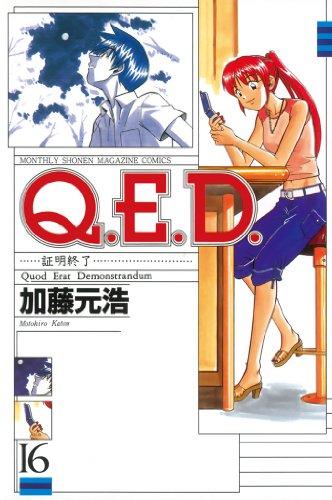 Q.E.D.―証明終了―(16) (月刊少年マガジンコミックス)