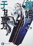 棺姫のチャイカII (富士見ファンタジア文庫)