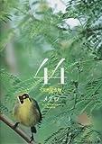 週刊 日本の天然記念物 動物編 メグロ 44  小学館 画像