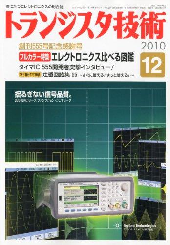 トランジスタ技術 (Transistor Gijutsu) 2010年 12月号 [雑誌]の詳細を見る