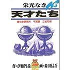 栄光なき天才たち 第6巻