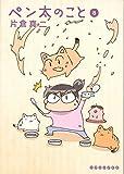 ペン太のこと(8) (イブニングKC)