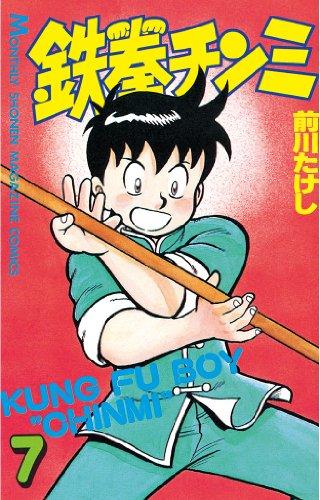 鉄拳チンミ(7) (月刊少年マガジンコミックス)