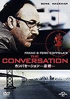 カンバセーション・・・盗聴・・・ [DVD]