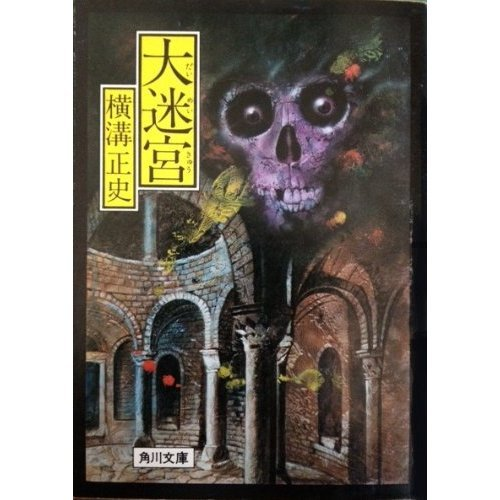 大迷宮 (角川文庫 緑 304-88)の詳細を見る