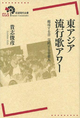 東アジア流行歌アワー――越境する音 交錯する音楽人 (岩波現代全書)