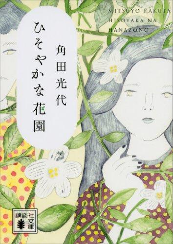 ひそやかな花園 (講談社文庫)の詳細を見る