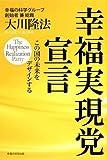 幸福実現党宣言 -この国の未来をデザインする [単行本] / 大川 隆法 (著); 幸福の科学出版 (刊)