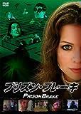 プリズン・ブレーキ[DVD]