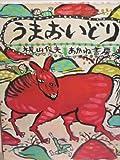 うまおいどり (新しい日本の絵本 (1))