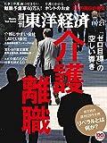 週刊東洋経済 2015年11/21号 [雑誌]