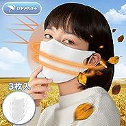 マスク 3枚入り 布マスク 通気性 ひんやり感 洗える 繰り返し使用可能 UVカット ひんやり 飛沫防止 耳が痛くなりにくい 呼吸しやすい 伸縮性抜群 立體構造 接觸夏用 秋用 抗菌 透氣素材 息苦しくない 男女兼用 ク