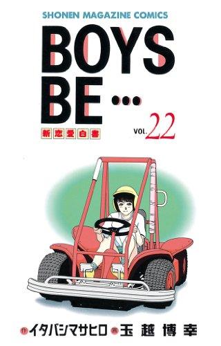 BOYS BE・・・(22) (週刊少年マガジンコミックス)