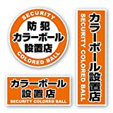 セキュリティーステッカー 「防犯カラーボール設置店」 3種セット OS-185