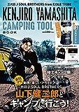 三代目 J SOUL BROTHERS from EXILE TRIBE KENJIRO YAMASHITA CAMPING TOOL BOOK (バラエティ)