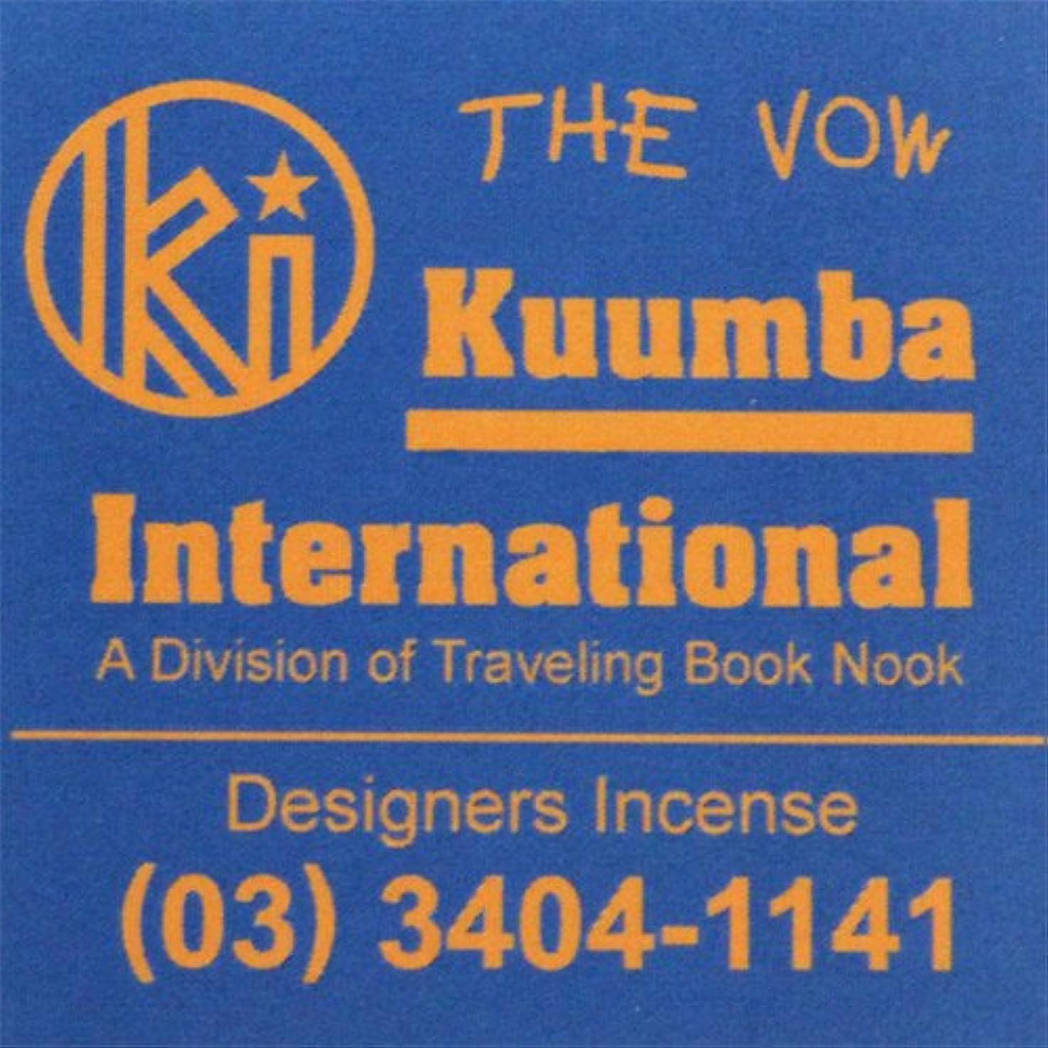 溢れんばかりのなぜなら具体的にKUUMBA / クンバ『incense』(THE VOW) (Regular size)