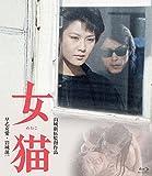 女猫 [Blu-ray]
