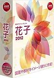 花子2012 通常版