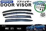 【説明書付】 スバル WRX STI VAB系 ドアバイザー サイドバイザー 取付金具付