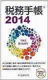 税務手帳(2014年版)